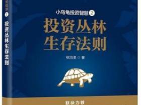 小乌龟投资智慧2 投资丛林生存法则pdf
