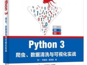 Python 3爬虫 数据清洗与可视化实战epub