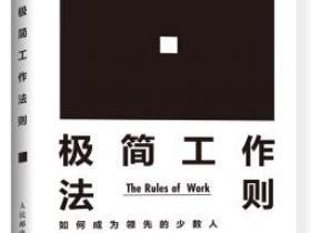 极简工作法则 如何成为领先的少数人epub