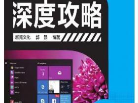 Windows 10深度攻略epub