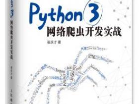 Python 3网络爬虫开发实战pdf