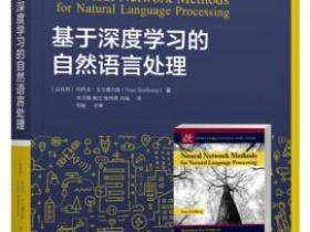 基于深度学习的自然语言处理pdf
