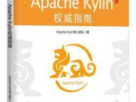 Apache Kylin权威指南pdf