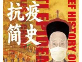 中国抗疫简史epub