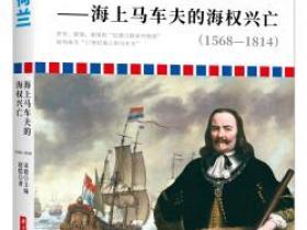 荷兰 海上马车夫的海权兴亡(1568-1814)epub