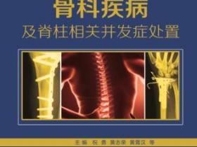 骨科疾病及脊柱相关并发症处置pdf