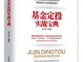 基金定投实战宝典pdf