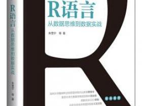 R语言 从数据思维到数据实战pdf