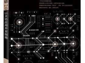 区块链2.0 以太坊应用开发指南epub