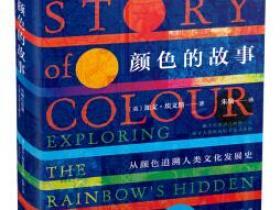 颜色的故事pdf