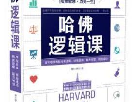 哈佛逻辑课(畅销3版)epub