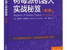 树莓派机器人实战秘笈 第3版pdf
