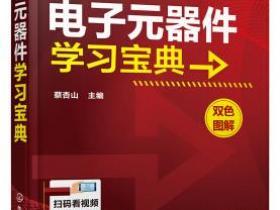 电子元器件学习宝典pdf