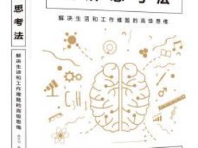图解思考法 解决生活和工作难题的高级思维pdf