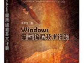 Windows黑客编程技术详解epub
