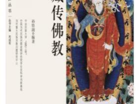 藏传佛教epub