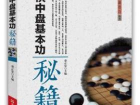 围棋中盘基本功秘籍epub