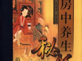 中国古代房中养生秘笈(上中下全三册)pdf