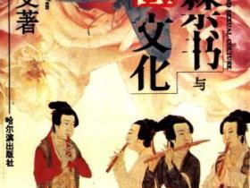 四大禁书与性文化pdf