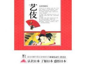 艺伎 认知日本系列pdf