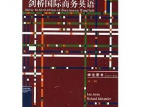 新版剑桥国际商务英语(学生用书)(第3版)pdf