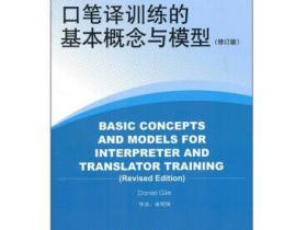 口笔译训练的基本概念与模型(修订版)pdf