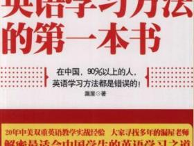找对英语学习方法的第一本书pdf