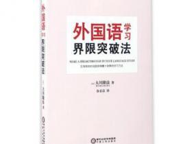外国语学习界限突破法pdf