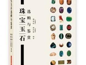 珠宝玉石选购与鉴赏pdf
