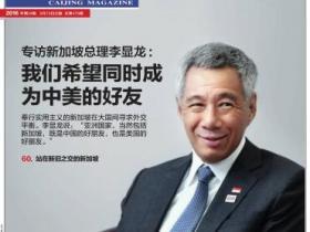 《财经》专访新加坡总理李显龙:我们希望同时成为中美的好友 2016年第24期pdf