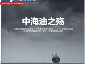 《财经》中海油之殇 2016年第26期pdf