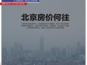《财经》北京房价何往 2016年第27期pdf