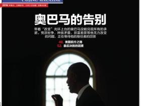 《财经》奥巴马的告别 2016年第28、29合刊pdf