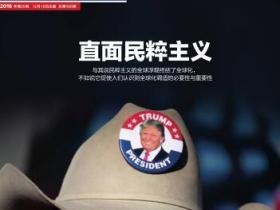 《财经》直面民粹主义 2016年第35期pdf