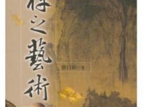 禅之艺术pdf