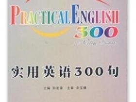 实用英语300句pdf