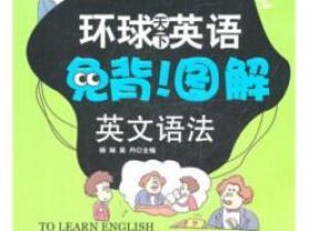 环球天下英语 免背图解英文语法pdf