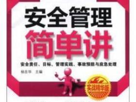 精益管理简单讲系列 安全管理简单讲(实战精华版)pdf