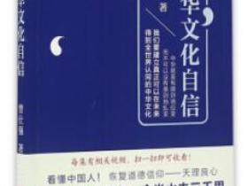 中华文化自信pdf