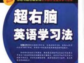 超右脑英语学习法pdf