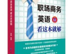 职场商务英语看这本就够pdf