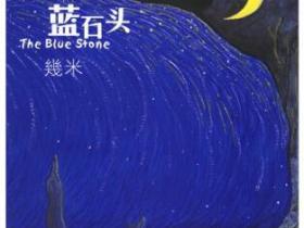 蓝石头pdf