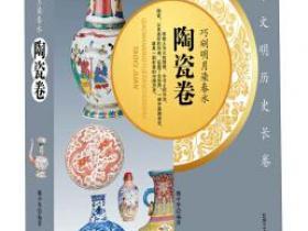 中华文明历史长卷 巧剜明月染春水(陶瓷卷)pdf