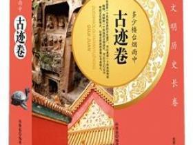 中华文明历史长卷 多少楼台烟雨中(古迹卷)pdf