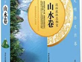 中华文明历史长卷 淡妆浓抹总相宜(山水卷)pdf