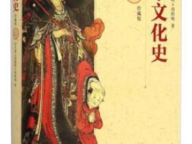中华文化史(珍藏版)pdf