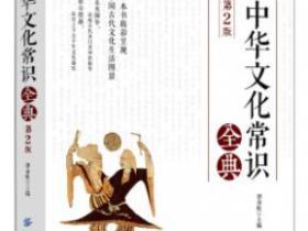 中华文化常识全典(第2版)pdf