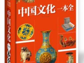 中国文化一本全(耀世典藏版)pdf