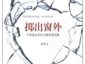 掷出窗外 中国食品安全问题深度观察pdf