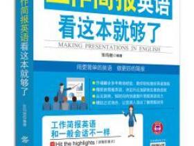 工作简报英语 看这本就够了pdf
